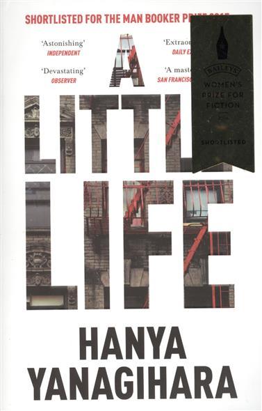 Yanagihara H. A Little Life