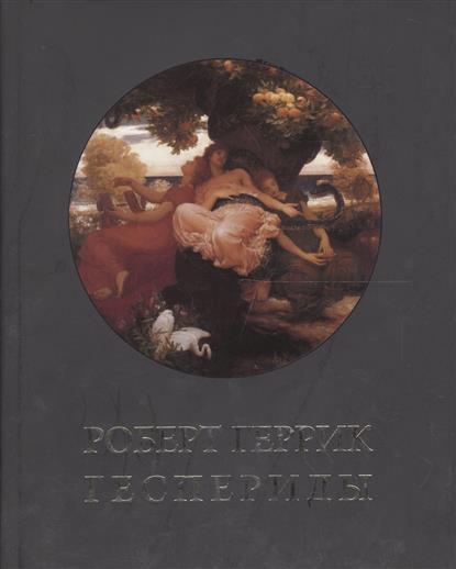 Геспериды (пер. с англ. А.В. Лукьянов)