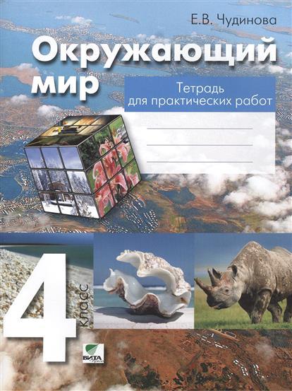 Окружающий мир. 4 класс: Тетрадь для практических работ. Пособие для учащихся. 3-е издание