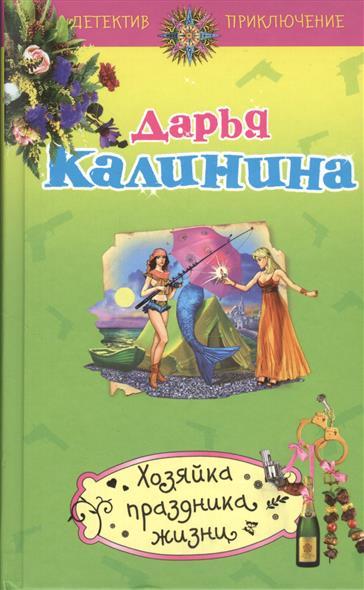 Калинина Д. Хозяйка праздника жизни калинина д а год огненного жениха