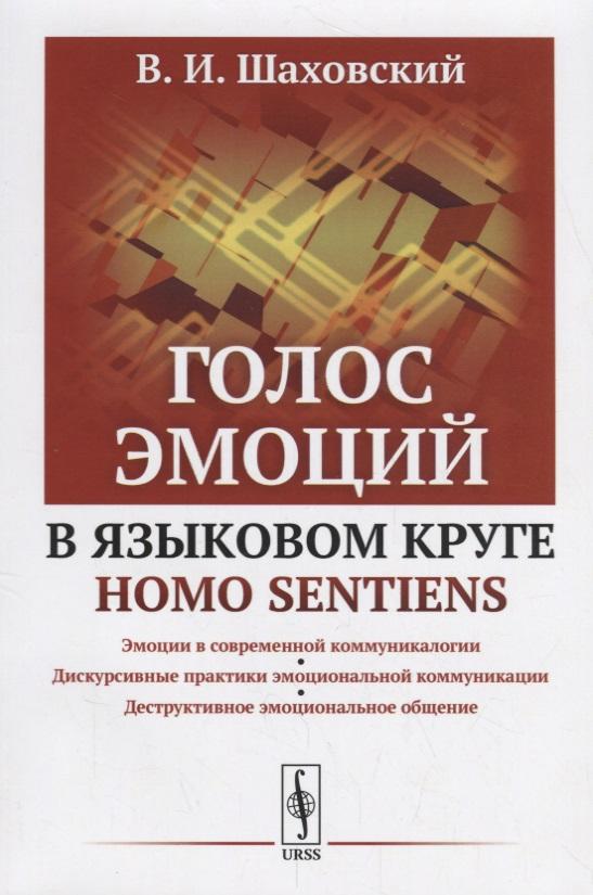 Шаховский В. Голос эмоций в языковом круге homo sentiens