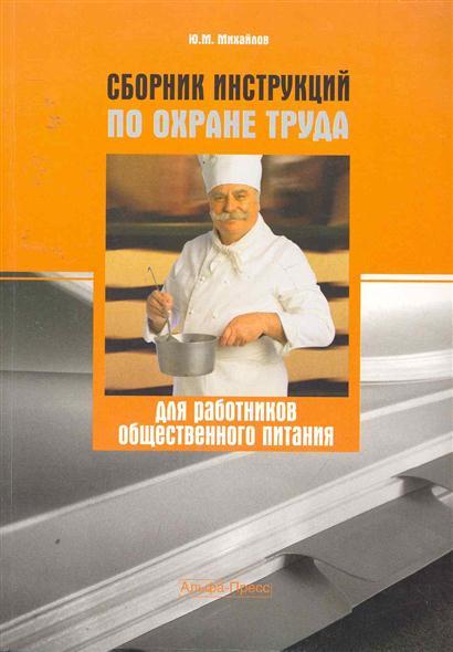 Сборник инструкций по охране труда для работников общ. питания