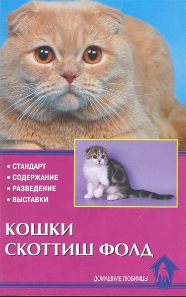 Кошки скоттиш фолд Стандарт Содержание...