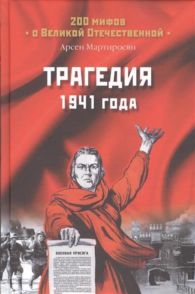 Мартиросян А. Трагедия 1941 года