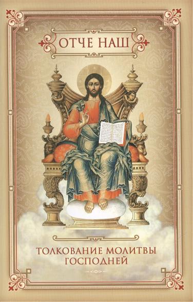 Святитель Николай (Велимирович) Отче наш. Толкование молитвы господней святитель иоанн златоуст толкование на молитву отче наш