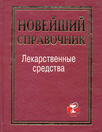 Лекарственные средства Новейший справочник