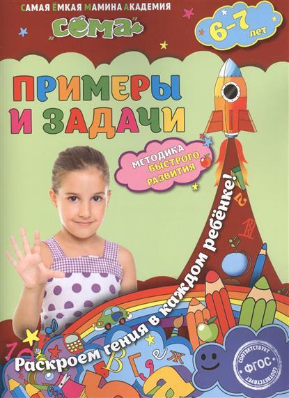Липина С., Маланка Т. Примеры и задачи. Для детей 6-7 лет липина с маланка т примеры и задачи для детей 6 7 лет
