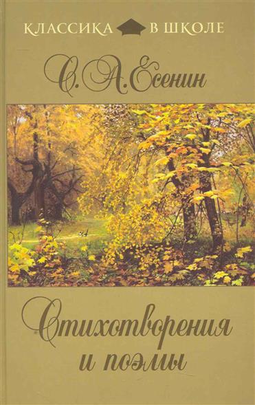 Есенин С.: Стихотворения и поэмы