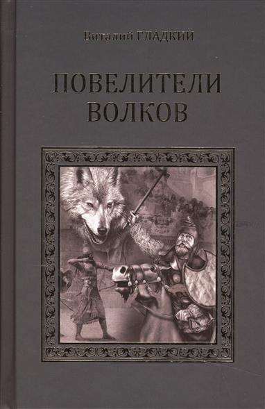 Гладкий В. Повелители волков