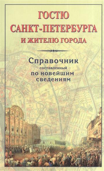 Гостю Санкт-Петербурга и жителю города Справочник