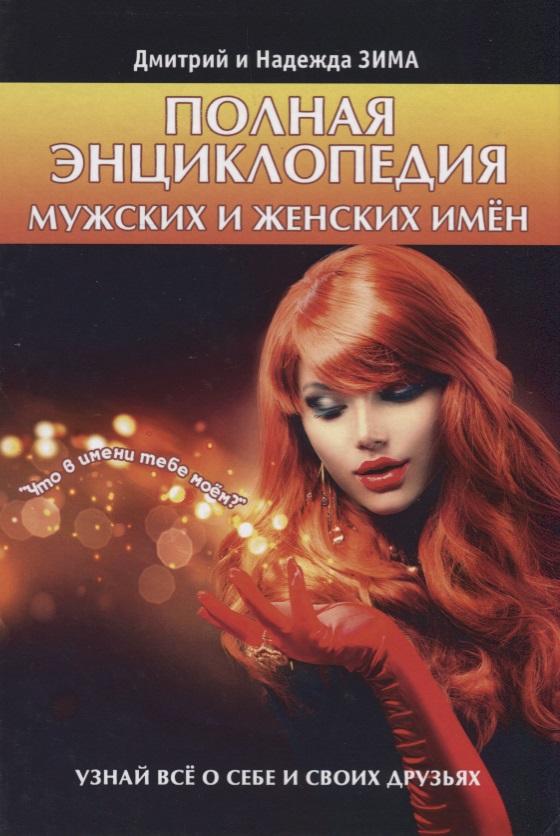 Зима Д., Зима Н. Полная энциклопедия мужских и женских имен