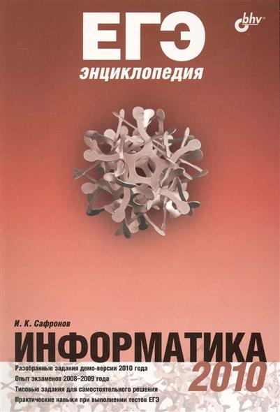 ЕГЭнциклопедия Информатика