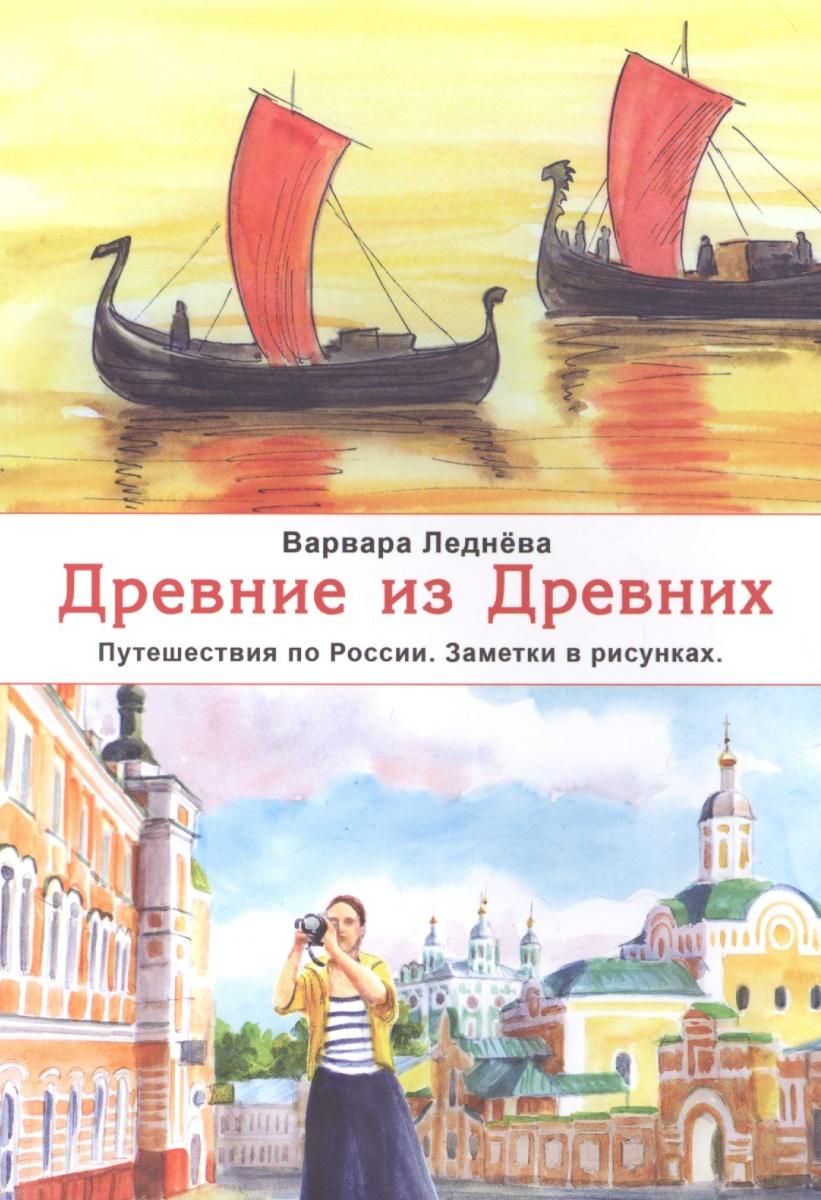 Леднева В. Древние из Древних. Путешествия по России. Заметки в рисунках