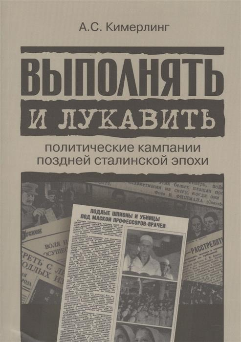 Выполнять и лукавить. Политические кампании поздней сталинской эпохи