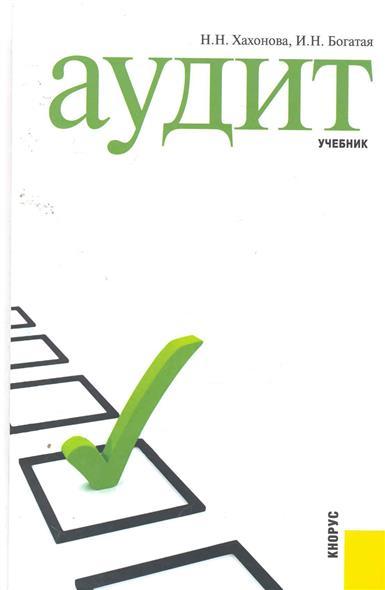 Хахонова Н., Богатая И. Аудит Учебник а д шеремет в п суйц аудит учебник