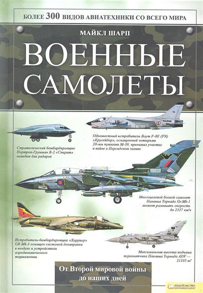 Военные самолеты Более 300 видов авиатехники со всего мира