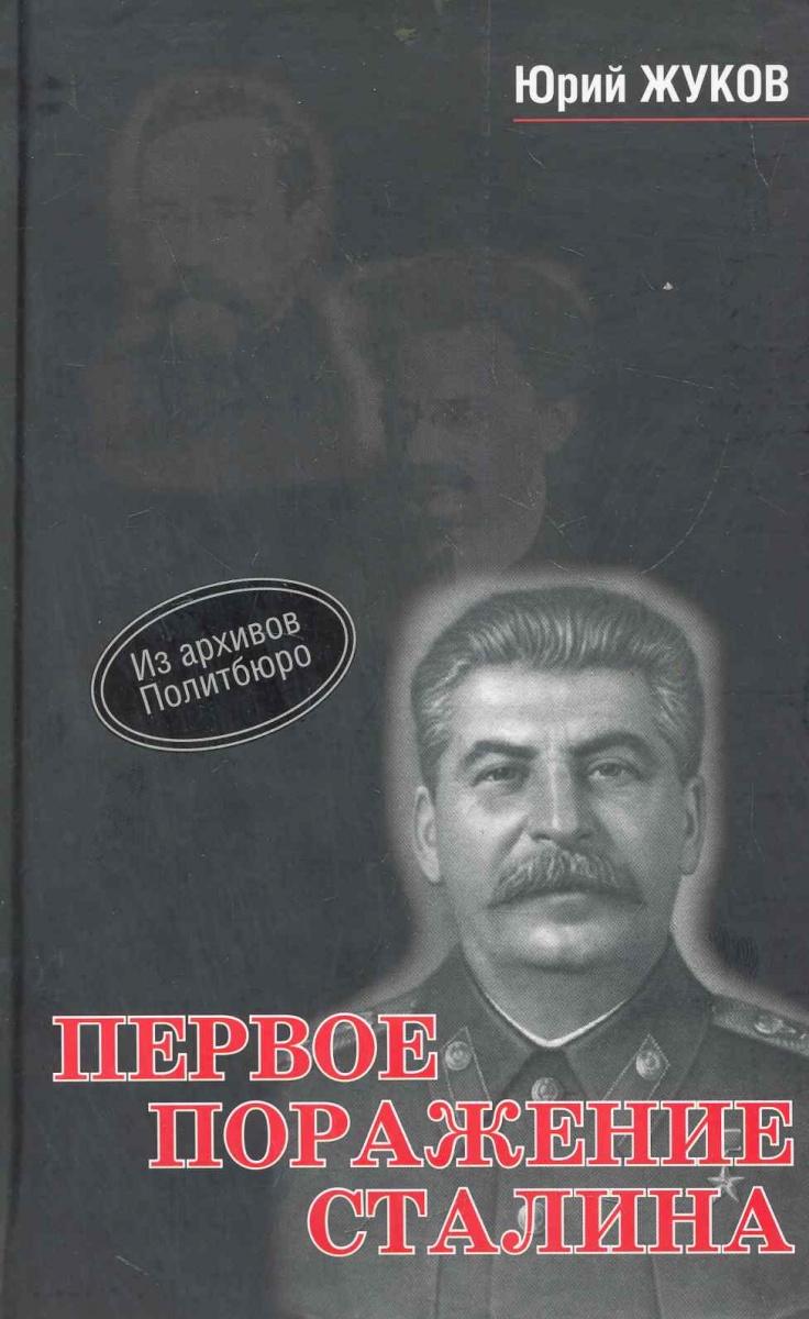 Жуков Ю. Первое поражение Сталина 1917-1922г. от Российской Империи к СССР ISBN: 9785905024023