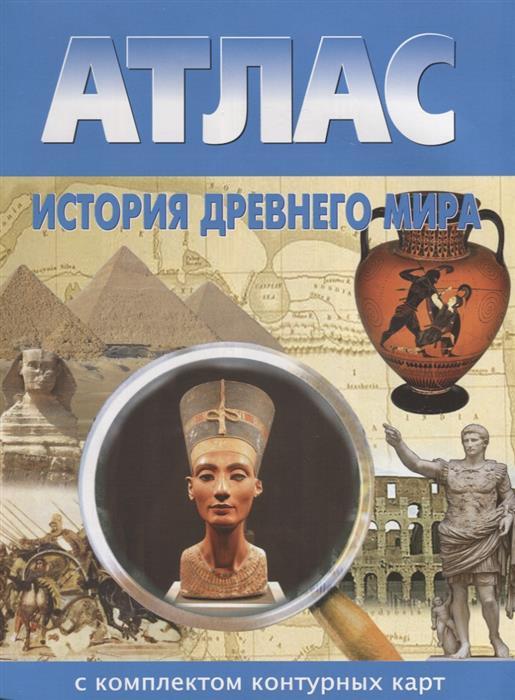история древнего мира рабочая тетрадь пономарев