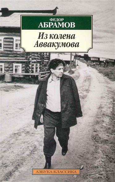 Из колена Аввакумова