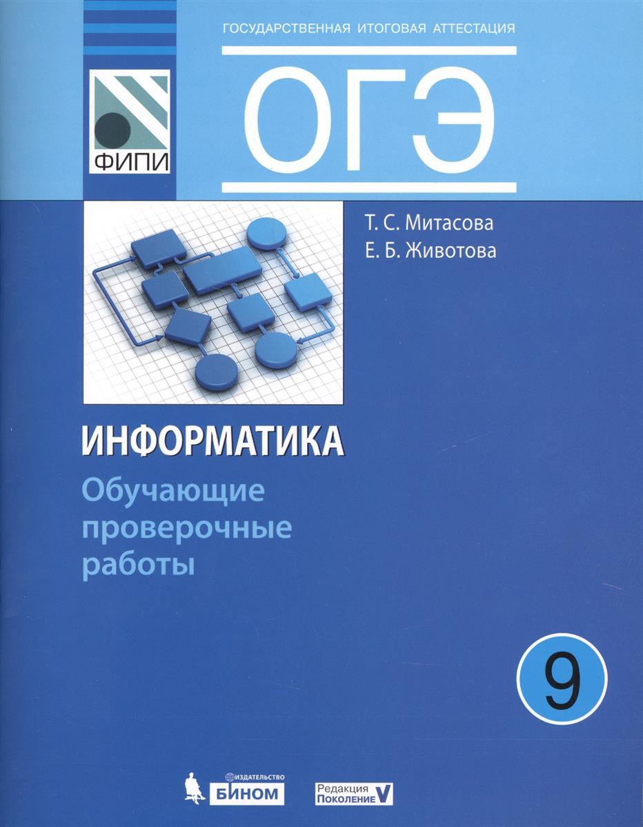 Митасова Т., Животова Е. ОГЭ. Информатика. 9 класс. Обучающие проверочные работы