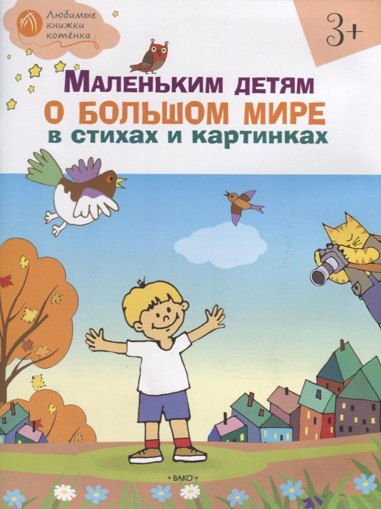Егорова Н. Маленьким детям о большом мире в стихах и картинках гурьева н а детям о кронштадте