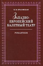 цены Красовская В. Западноевропейский балетный театр Романтизм