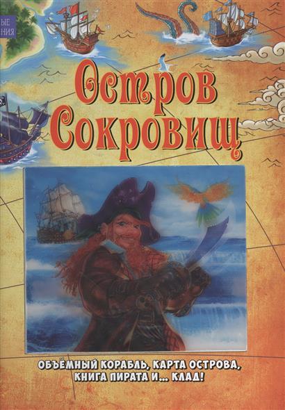 Остров Сокровищ. Объемный  корабль, карта острова, книга пирата и… клад!