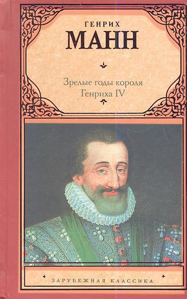 Зрелые годы короля Генриха IV. Роман