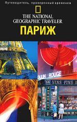 Дэвидсон Л. Путеводитель Париж париж путеводитель