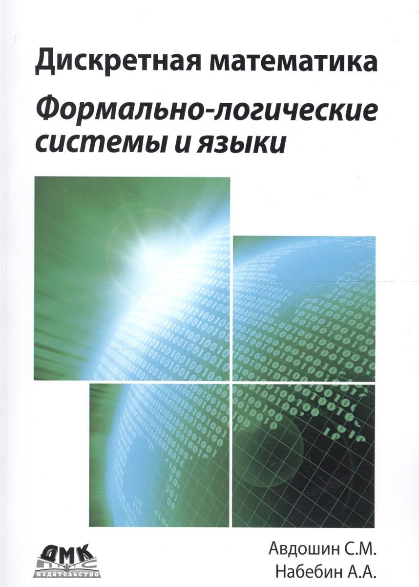 Авдошин С., Набебин А. Дискретная математика. Формально-логические системы и языки и в бабичева дискретная математика контролирующие материалы к тестированию