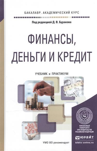 Финансы, деньги и кредит. Учебник и практикум для академического бакалавриата