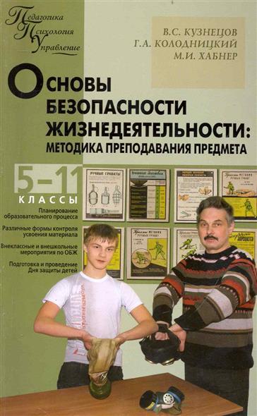 Основы безопасности жизнедеятельности: Методика преподавания предмета: 5-11 классы