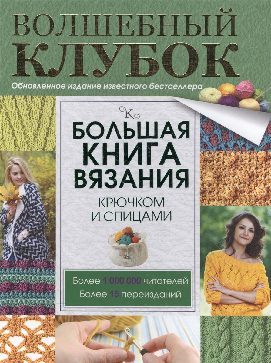 Большая книга вязания крючком и спицами