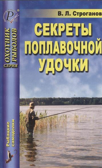 Секреты поплавочной удочки