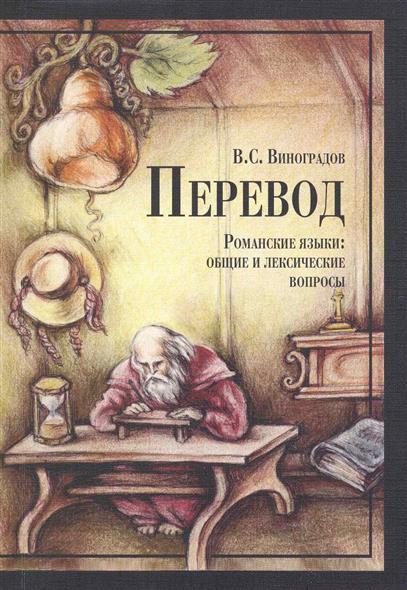 Перевод Романские языки Общие и лексич. вопросы