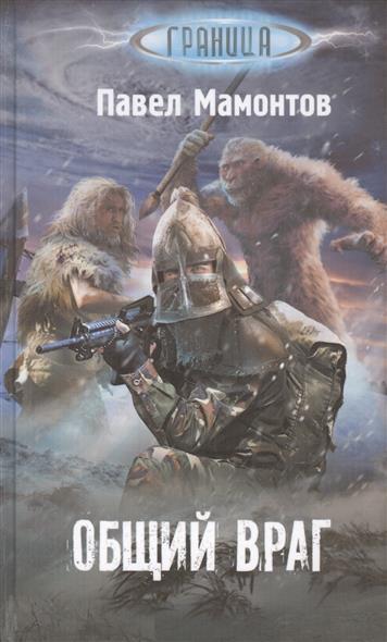 Мамонтов П. Общий враг павел мамонтов княжий человек