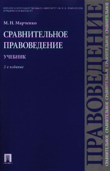 Марченко М. Сравнительное правоведение. Учебник марченко м сравнительное правоведение учебник