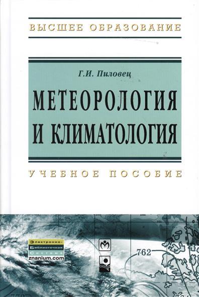 Метеорология и климатология: Учебное пособие