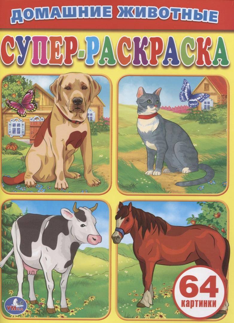 Козырь А. (ред.-сост.) Домашние животные. Супер-раскраска ISBN: 9785506007753