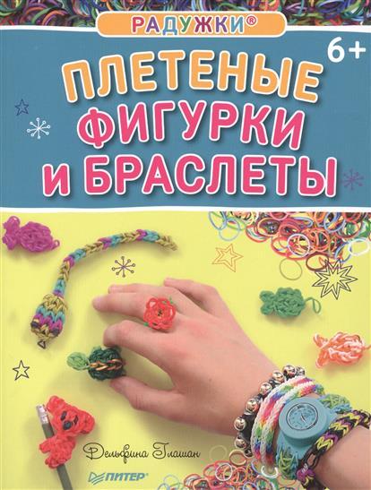 Глашан Д. Радужки. Плетеные фигурки и браслеты