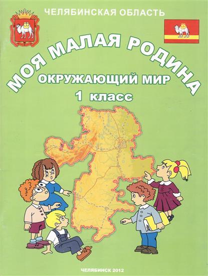 Окружающий мир 1 класс + CD учебное пособие (Моя малая Родина)