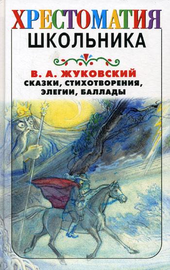 Жуковский Сказки стихотворения элегии баллады