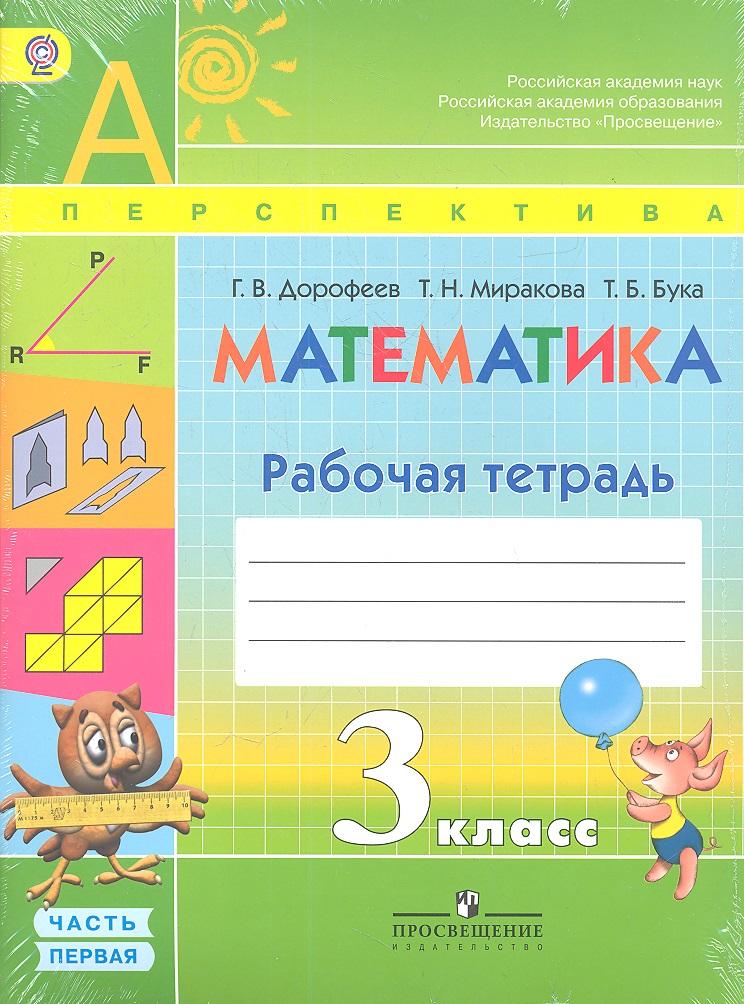 Дорофеев Г., Миракова Т., Бука Т. Математика. 3 класс. Рабочие тетради. В 2-х частях (комплект из 2-х книг) цены