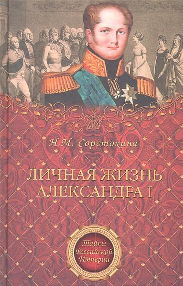 Личная жизнь Александра 1