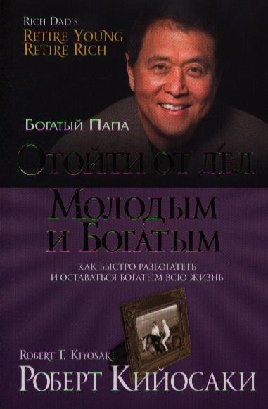 Кийосаки Р. Отойти от дел молодым и богатым ISBN: 9789851518599 кийосаки роберт т отойти от дел молодым и богатым