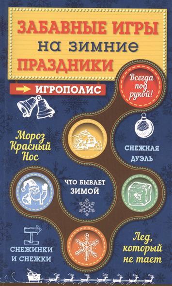 Комиссарова Е. (ред.) Забавные игры на зимние праздники комиссарова е ред познавательные игры в путешествие по россии