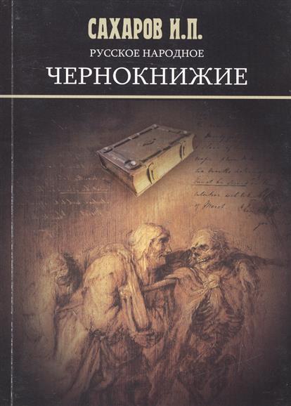 Сахаров И. Русское народное чернокнижие русское народное творчество
