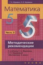 Математика 5 кл. Метод. рек. к учебнику Муравина в 2 ч. ч.2