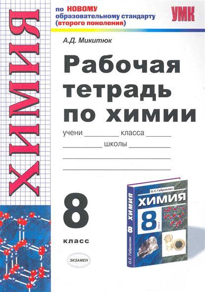 Рабоча тетрадь по химии 8 кл