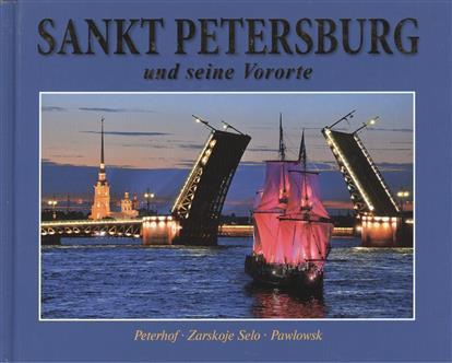 Альбом Санкт-Петербург и пригороды / Sankt Petersburg und seine Vororte: Peterhof. Zarskoje Selo. Pawlowsk